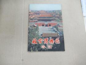 故宫博物院导引
