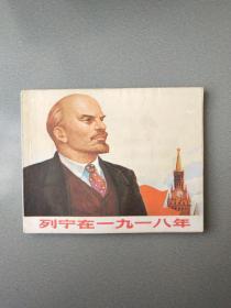 文革连环画列宁在一九一八年