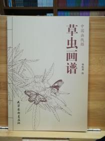 中国画线描   草虫画谱    杨联国  绘