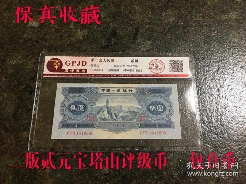 【保真】保真币,全新评级第二套人民币宝塔山2元 二版2元 二版贰元评级币(新疆、西藏不接单)