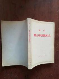 【列宁唯物主义和经验批判主义