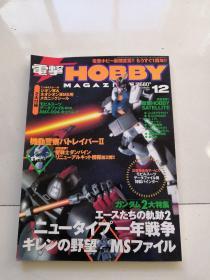电击Hobby Magazine 1999、12(日文原版)