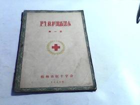 卫生救护训练课本 第一册
