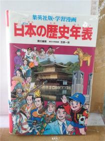 日本の历史年表   32开集英社版学习漫画    日文原版
