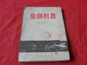 民国红色经典---《农村调查》东北书店 48年初版