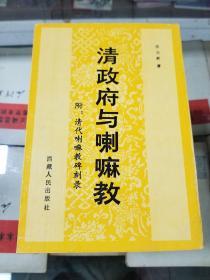 清政府与喇嘛教 附:清代喇嘛教碑刻录(88年初版)