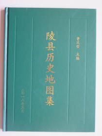 陵县历史地图集 (全铜版纸彩印,孔网罕见珍贵资料)