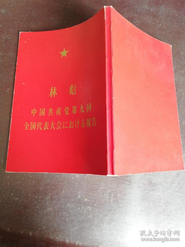 袖珍版 林彪 中国共产党第九回全国代表大会上的报告(日文版)