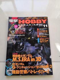 电击Hobby Magazine 1999、11(日文原版)