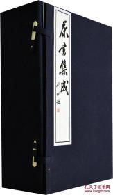 茶书集成1函9册/