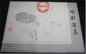 《明刻留真•Block-Printed Edition of Ming Dynasty》,中国国家图书馆古籍馆馆藏珍贵文献新技术高清晰摄影印制内部珍藏版,中华古籍保护工程成果,收录明代刻本原版文献经典作品20幅(高档木版纸20张),8开活页,尺寸规格(长×宽):37.2厘米×26.1厘米,中英文双语文字介绍,带原装画函袋,全新。2010年12月中国国家图书馆•中国国家古籍保护中心选题策划制作。