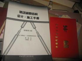 被动减震结构设计:施工手册(原著第2版)
