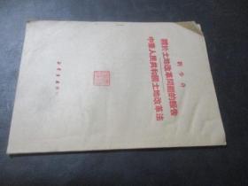 关于土地改革问题的报告 中华人民共和国土地改革法( 竖版 50年四版)