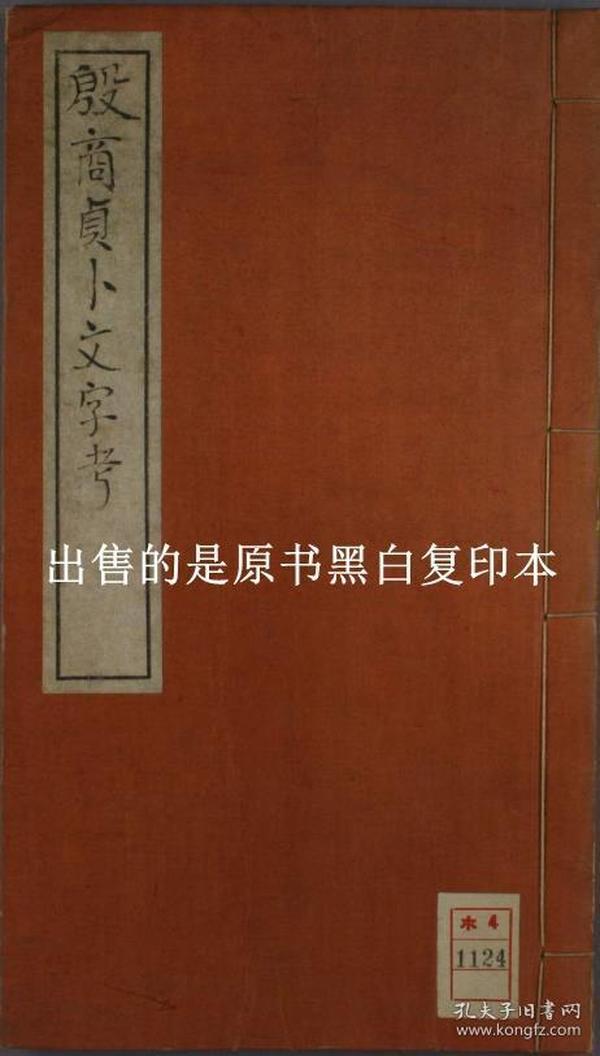 殷商贞卜文字考 1册(原书黑白复印本)