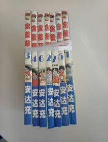 含羞草(1-7完结篇)64开漫画