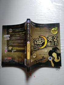 禹宝铉的英文魔法书  无光盘