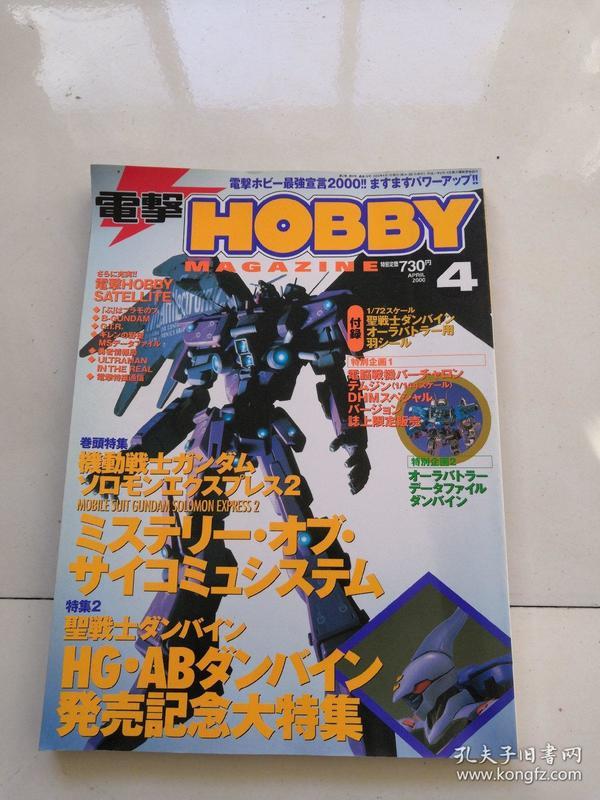 电击Hobby Magazine 2000、4(日文原版)
