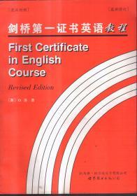 剑桥第一英语证书教程(英汉对照 最新修订)
