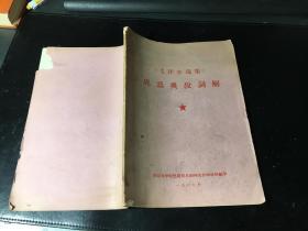 《毛泽东选集》成语典故词解  有毛像林题