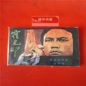 小人书连环画 霍元甲(4)电视连续剧 1983年一版一印 货号Y1