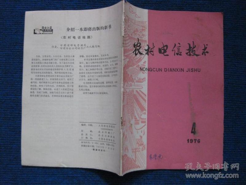 农村电信技术  1976-3、4两本(语录)