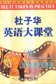 杜子华英语大课堂 当哈里遇见赛丽
