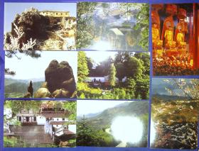 360010174明信片一套10张佛教名山-九华山
