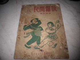 1950年新华书店初版-陈振铎著【民间罗鼓】全一册!印量3000册