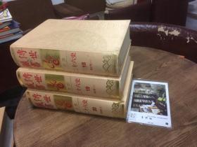 3本合售:传世藏书 史库 二十六史 18清史稿(一)+ 19清史稿(二)+清史稿(三)  【简体字】