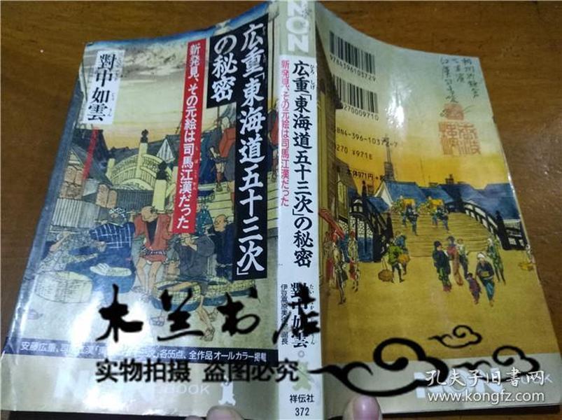 原版日本日文书 広重(东海岛五十三次)の秘密 对中如云 祥伝社 1995年11月 50开平装