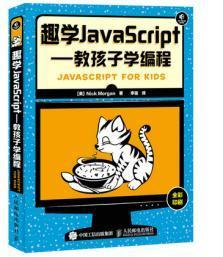 正版送书签qs~趣学JavaScript  教孩子学编程 9787115406132