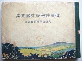 健康住宅设计图案集【1930年初版  硬精装  全一册】