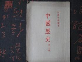 课本:初级中学课本:中国历史【第三册】
