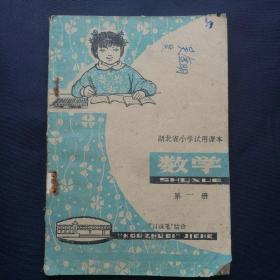 """1975年 《湖北省小学试用课本~数学(第一册)""""口珠笔""""结合》    [柜9-5]"""