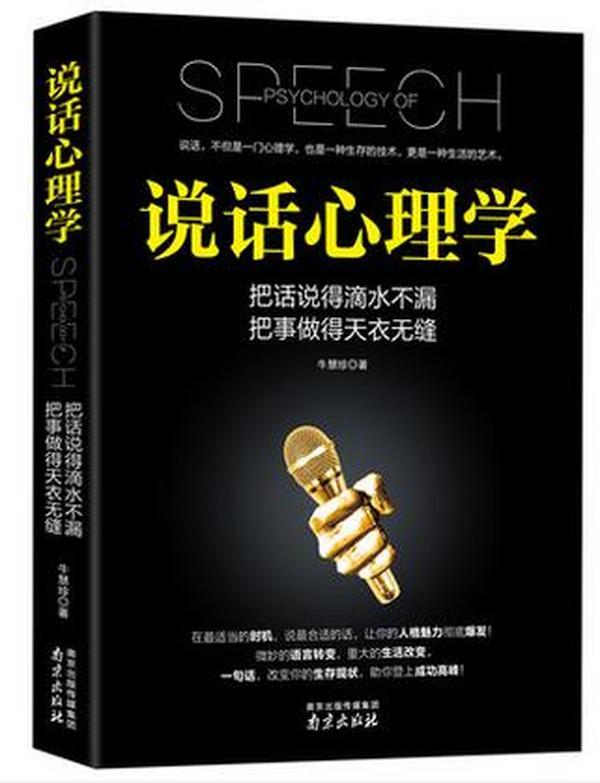 说话心理学 畅销书 成人沟通营销售技巧说话口
