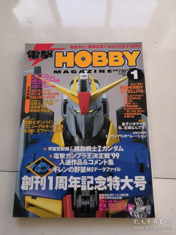 电击Hobby Magazine 2000、1(日文原版)