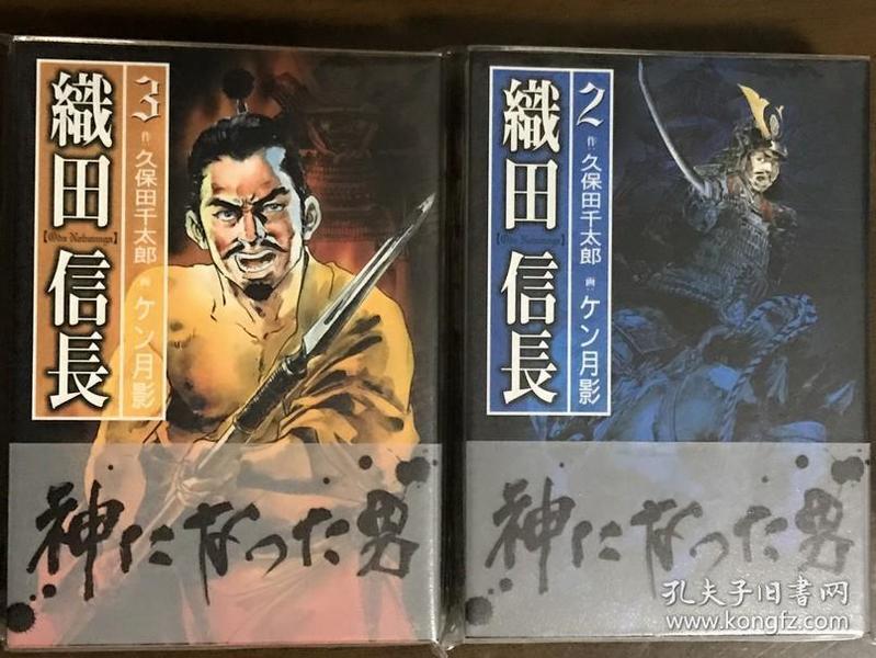 日文原版 织田信长(全3册)