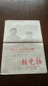 文革小报:新党校 第三期 带毛林像  长春公社中共吉林省委党校革命造反大军 出版