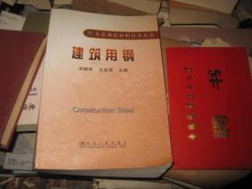 建筑用钢\刘鹤年__先进钢铁材料技术丛书  刘鹤年先生签赠本
