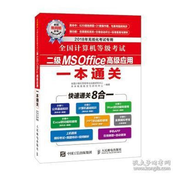 正版送书签qs~全国计算机等级考试二级MSOffice应用 一本通关 978