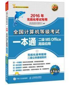 正版送书签qs~全国计算机等级考试一本通 二级MS Office应用 2016