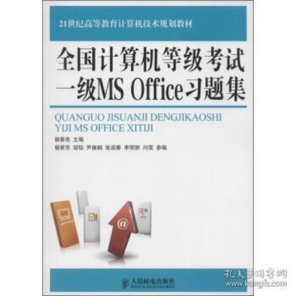 正版送书签qs~全国计算机等级考试一级MS office习题集 978711536