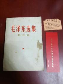 毛泽东选集第五卷、(32开、附五卷书签1张、毛主席语录1张)