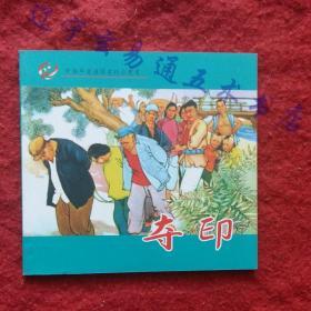 年畫連環畫《奪印》韓敏繪畫彩圖60開24頁小人書 中國年畫連環畫精品從書 九五品以上