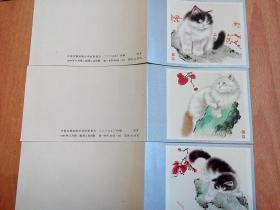 八十年代贺卡三张 猫咪图案
