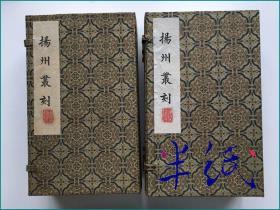 扬州丛刻 锦函线装两函十六册 广陵木板重刷 白棉纸本不带版权页