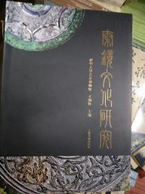 秦镜文化研究