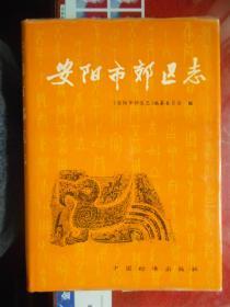安阳市郊区志(古代——1985年 精装本 16开有包封 全新)