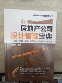 房地产公司设计管理宝典:概念、方案、初步、施工图全程设计管理工作指南(2018.8重印)