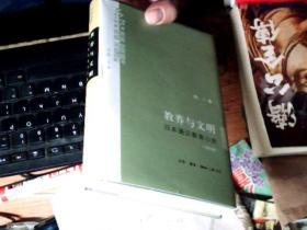 教养与文明:日本通识教育小史(增补版)      G4